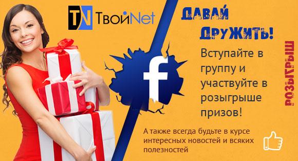 Давай дружить в Facebook