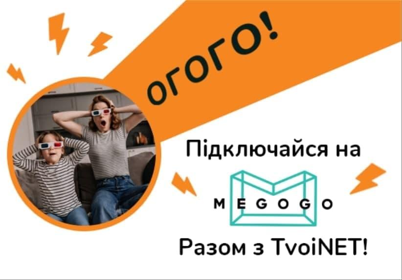 тарифы + ТВ мегого